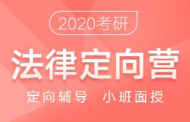 2020考研法硕(非法学)定向营