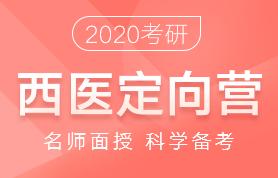 2020考研西医综合定向营