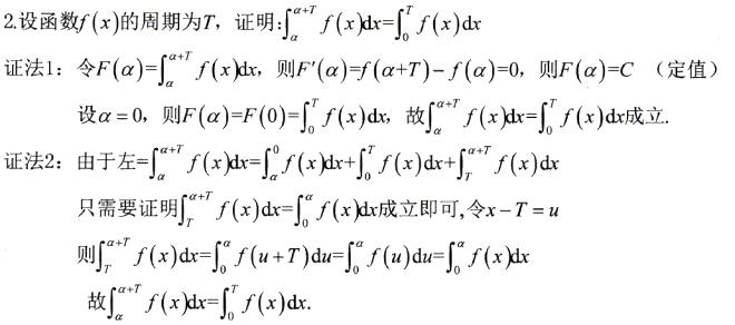 2020考研数学证明题:函数周期性证明
