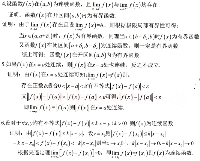 函数连续证明题