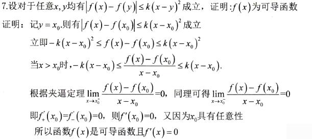 2020考研数学证明题:可导性及求导法则
