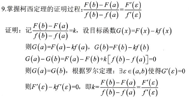 2020考研数学证明题:柯西定理证明