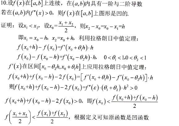2020考研数学证明题:函数凹凸性证明