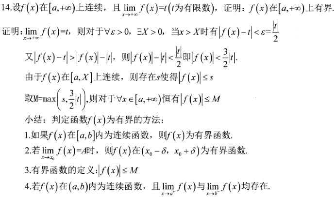 2020考研数学证明题:函数有界性证明