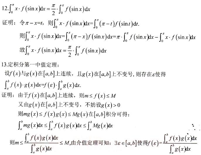 2020考研数学证明题:定积分等式证明