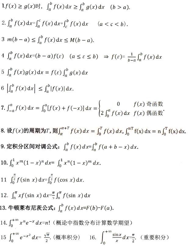 2020考研数学证明题:定积分等式证明工具
