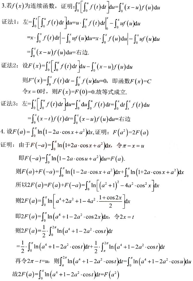 2020考研数学证明题:定积分等式证明核心方法