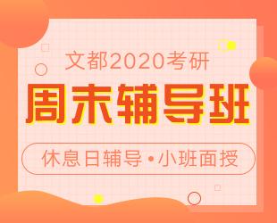 2020考研周末辅导班