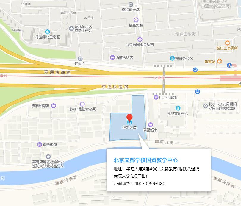 北京文都学校国贸教学中心