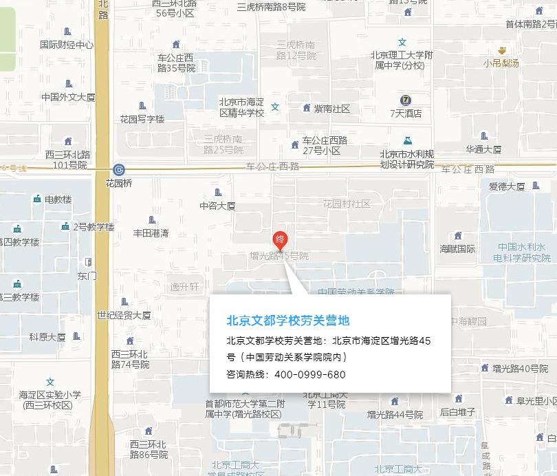 北京文都学校劳关营地