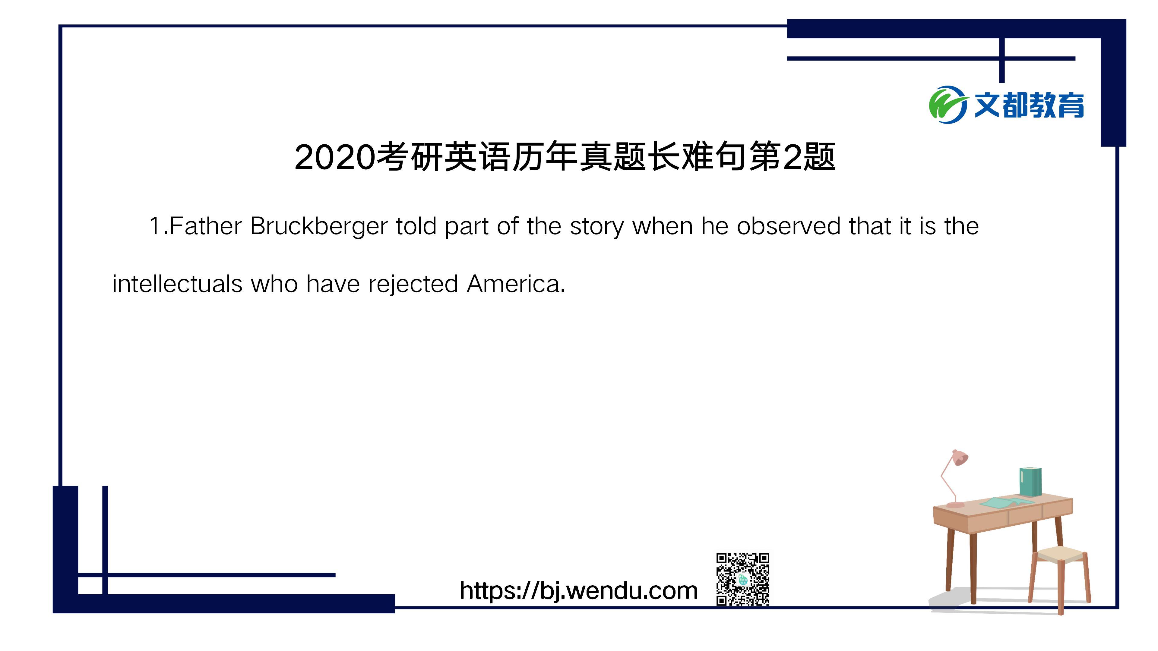 2020考研英语历年真题长难句第2题