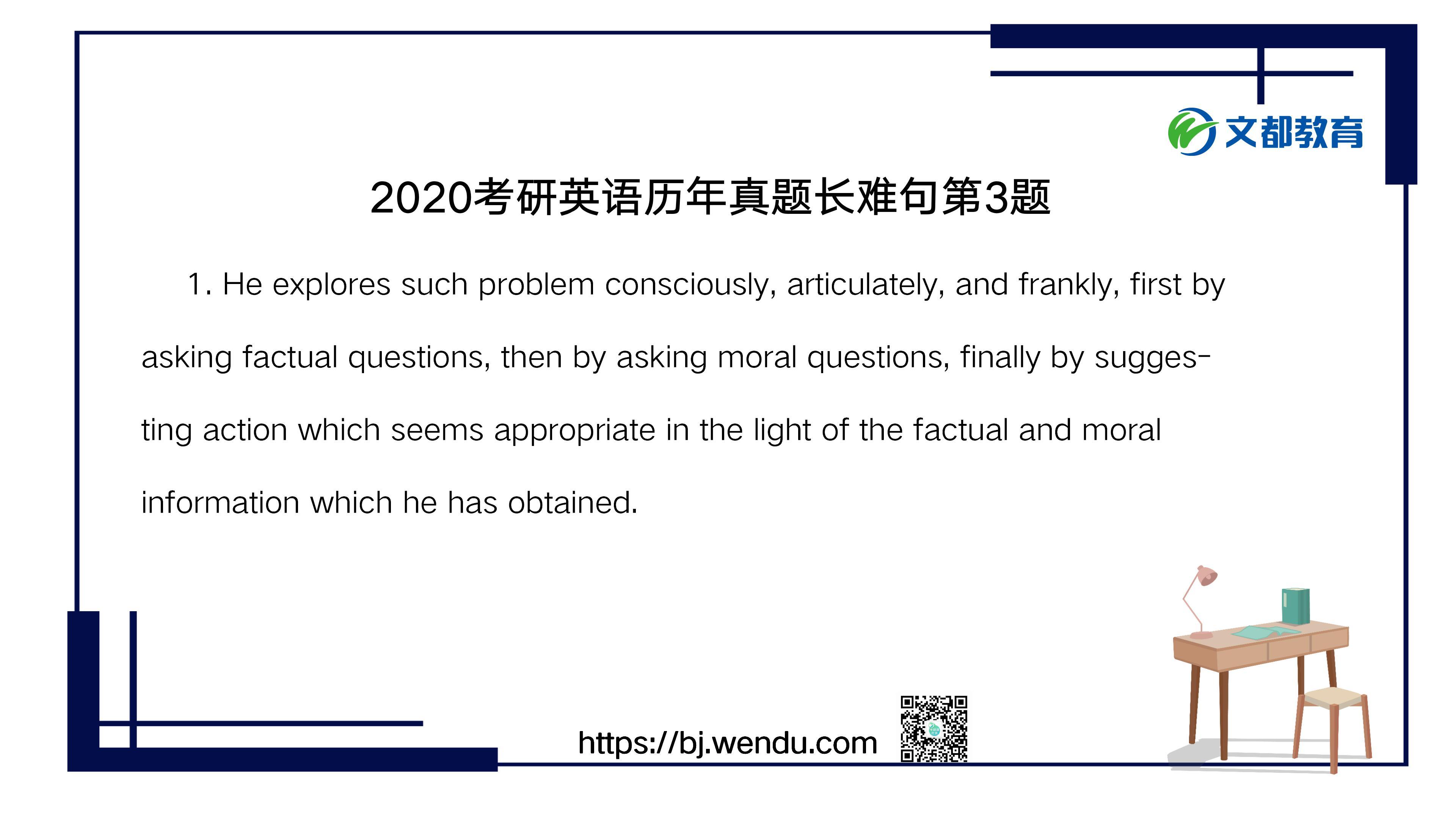 2020考研英语历年真题长难句第3题
