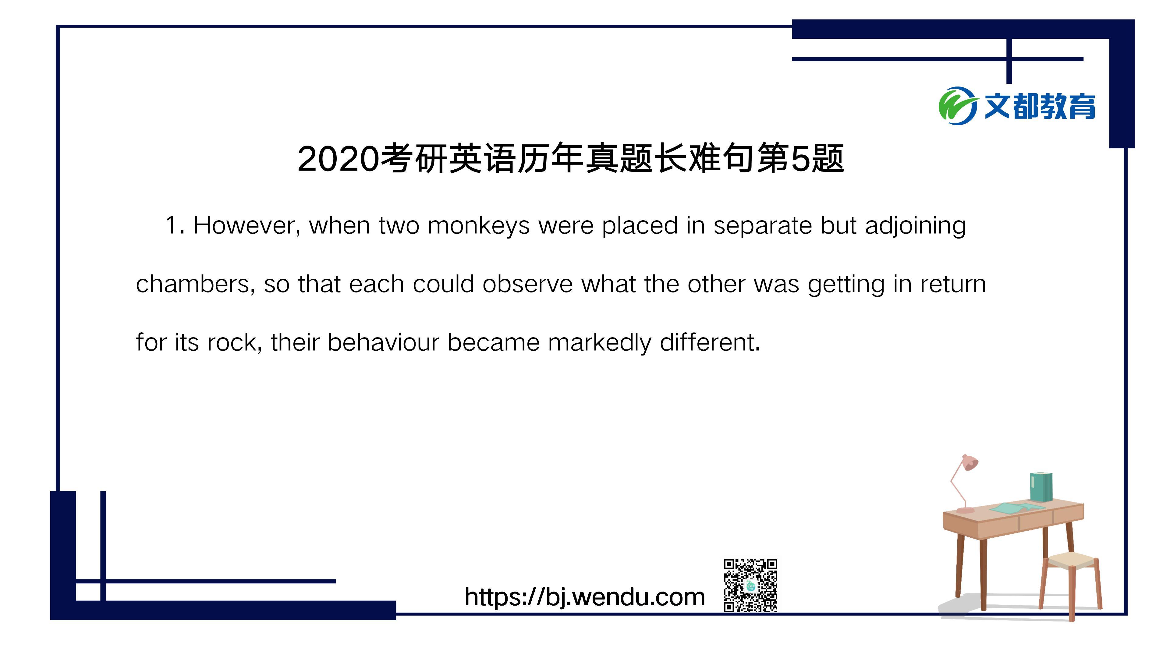 2020考研英语历年真题长难句第5题
