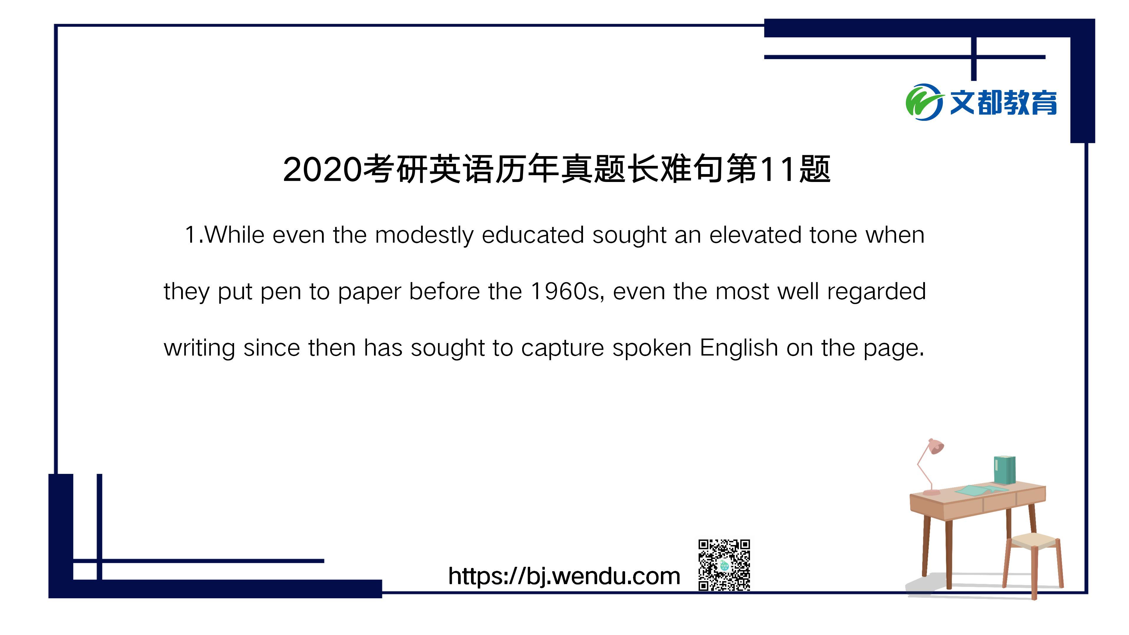 2020考研英语历年真题长难句第11题