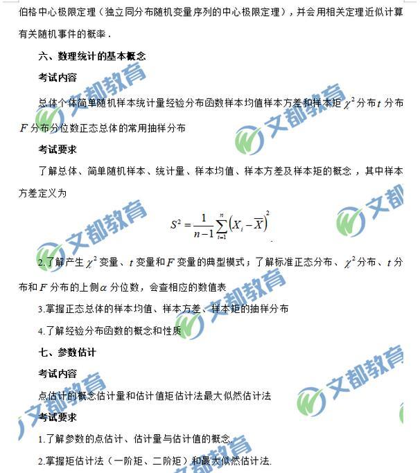2020全国硕士研究生招生考试数学考试大纲(数学三)