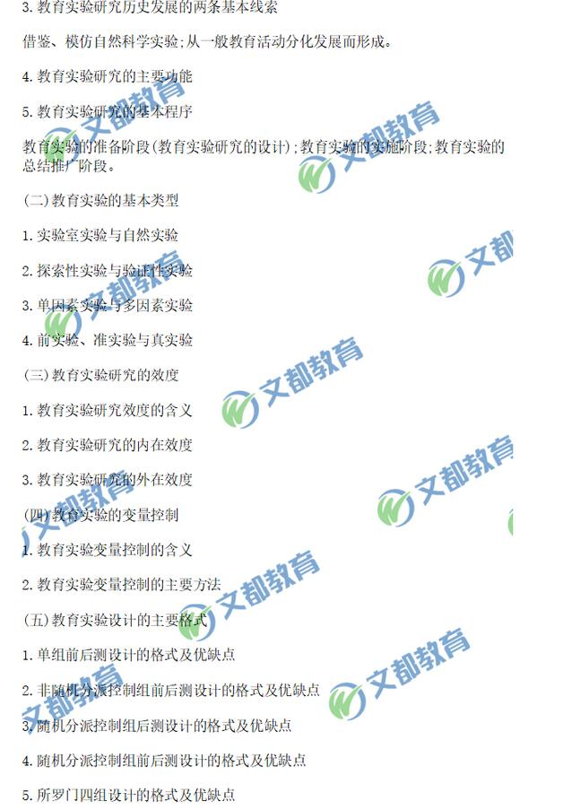 2020考研311教育学大纲原文
