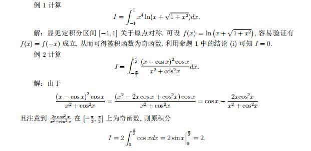 2020考研数学习题:利用函数奇偶性求定积分