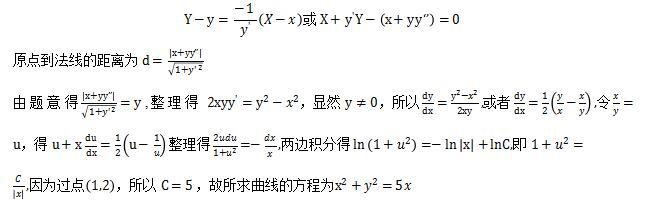2020考研数学习题:利用曲线求方程
