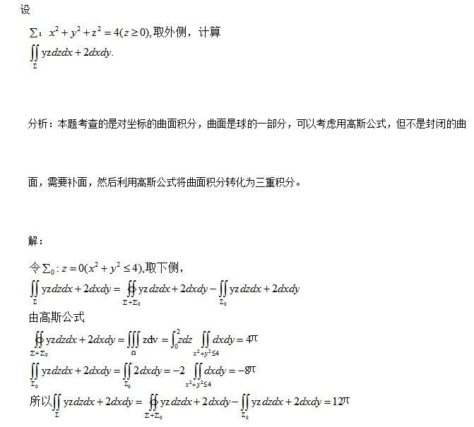 对坐标的曲面积分