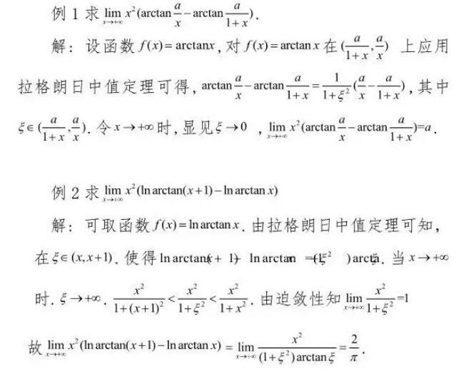 2020考研数学习题:拉格朗日中值定理求极限
