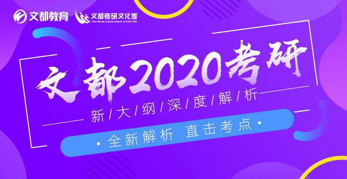 2020考研大纲及大纲解析