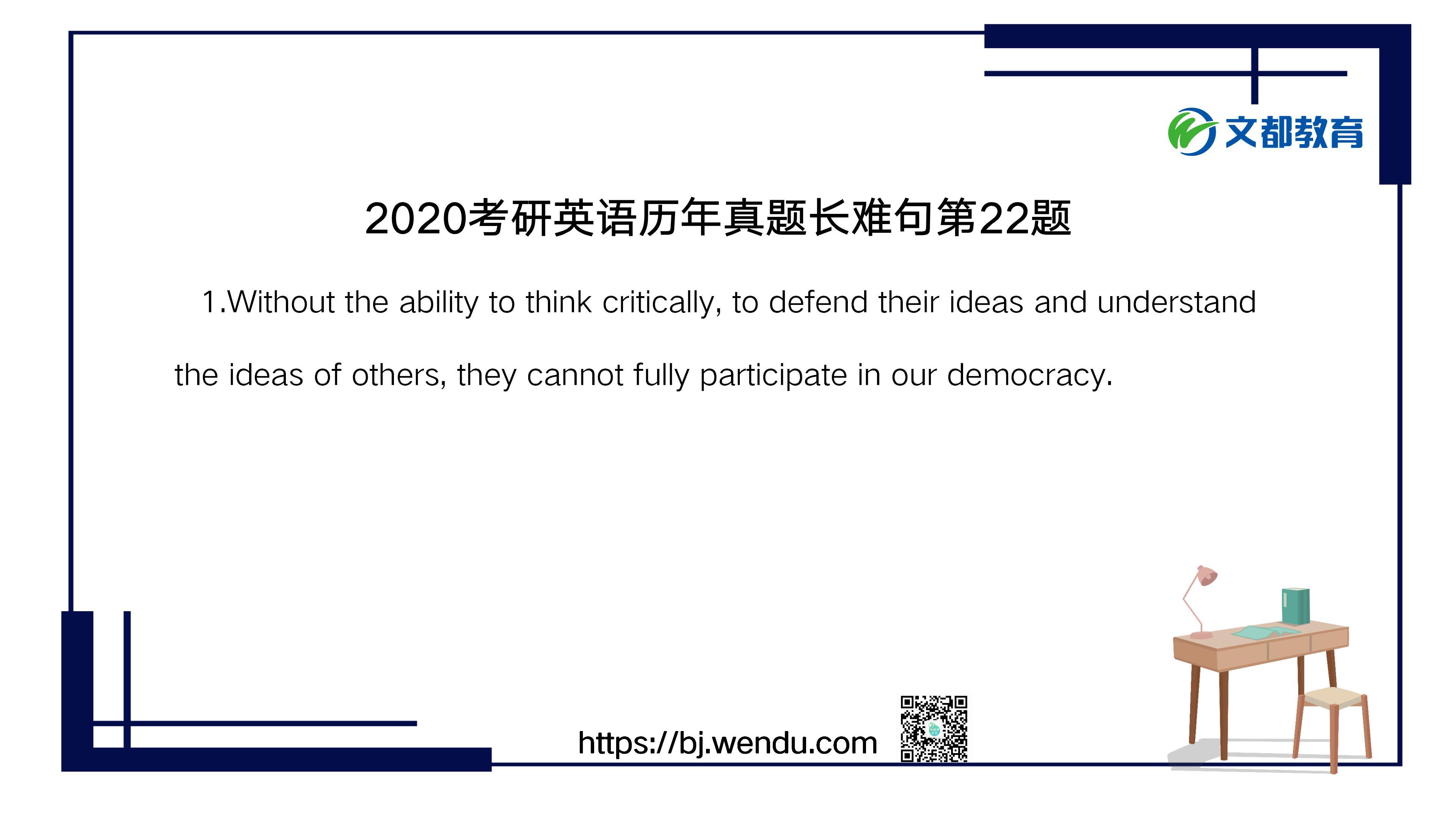 2020考研英语历年真题长难句第22题