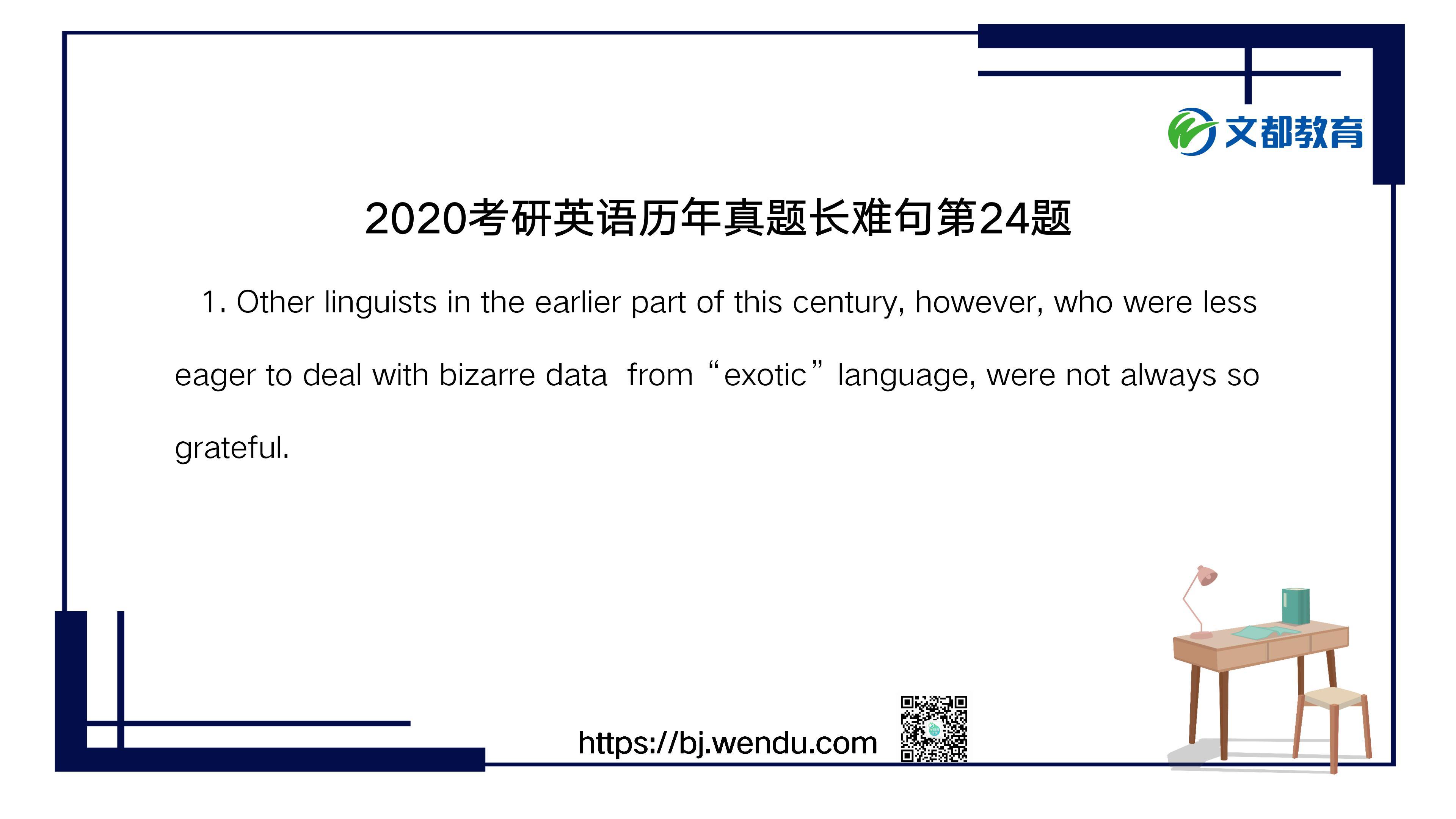 2020考研英语历年真题长难句第24题