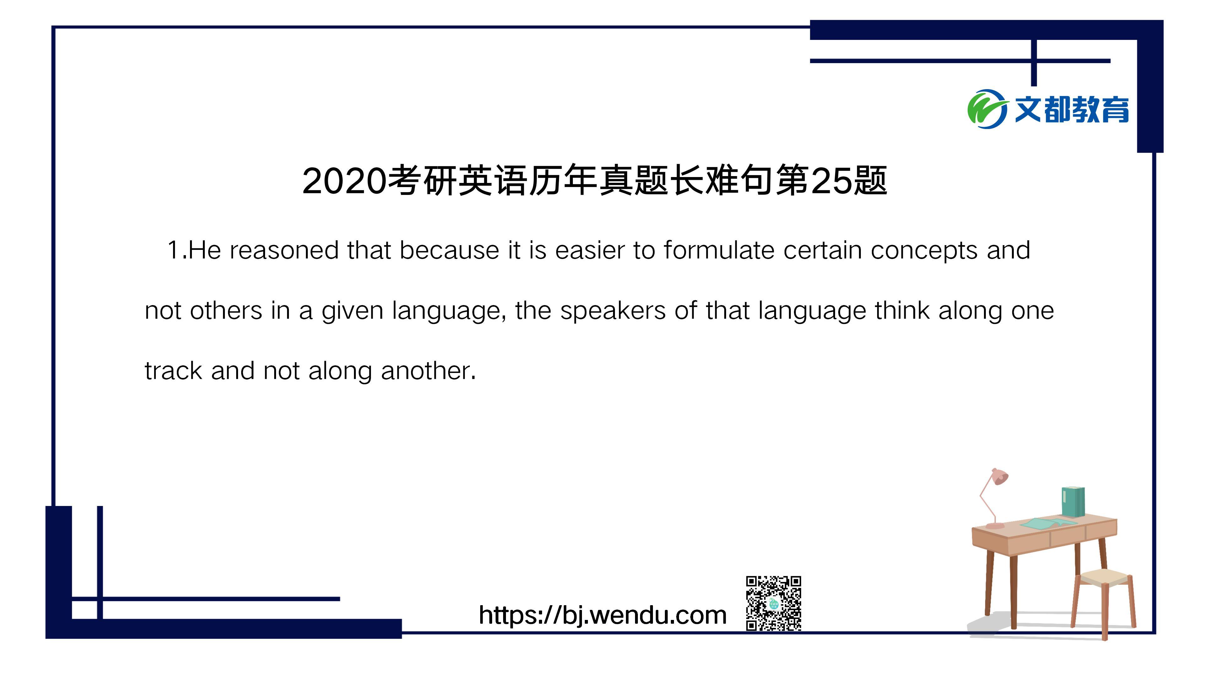 2020考研英语历年真题长难句第25题