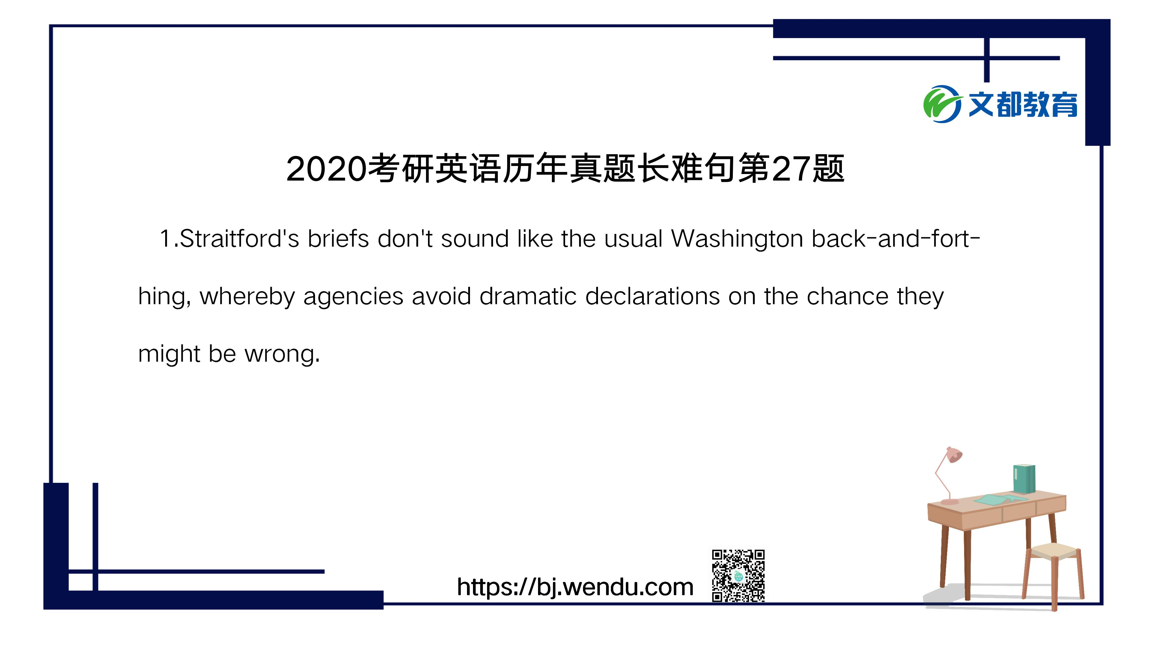 2020考研英语历年真题长难句第27题
