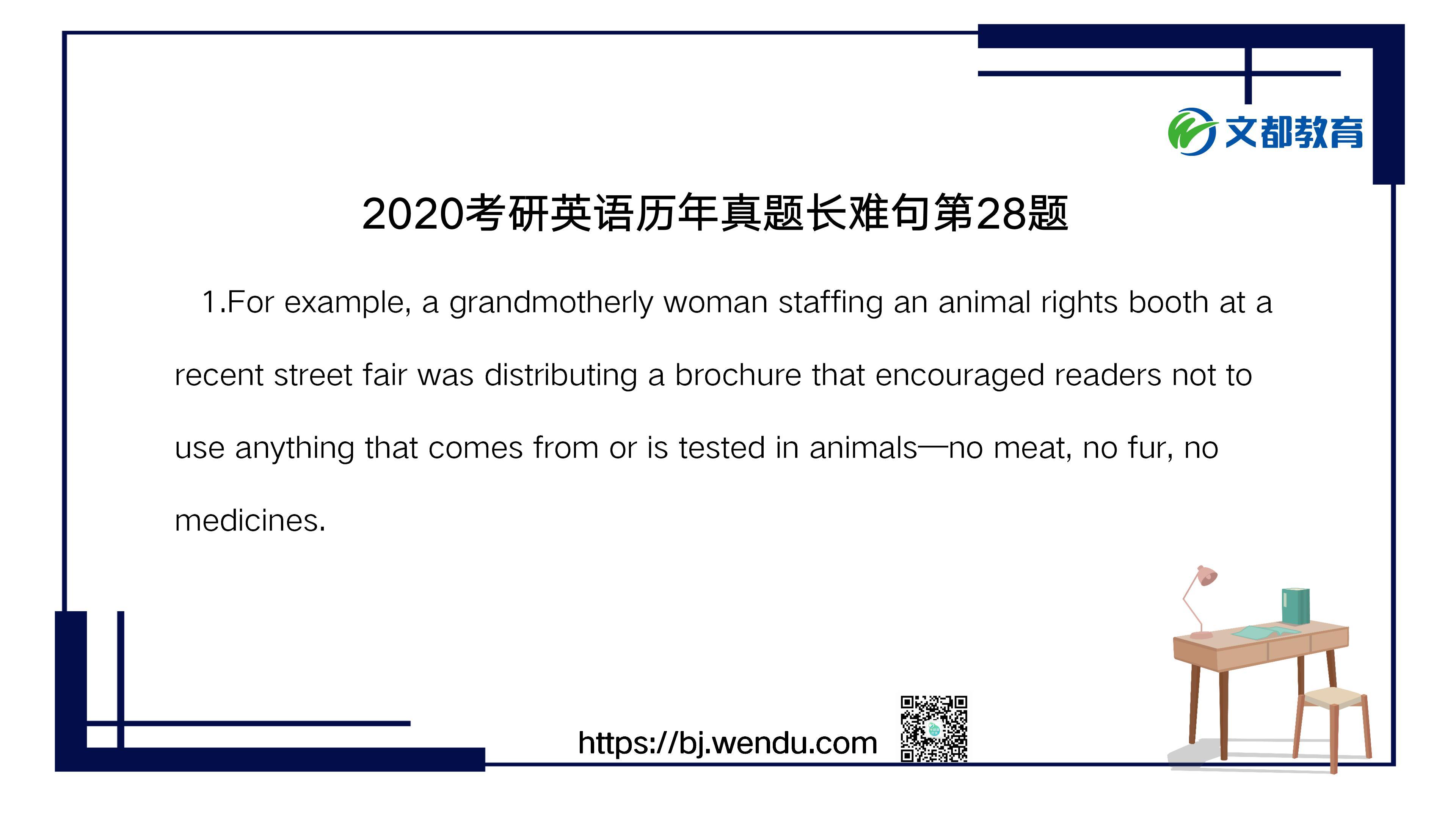 2020考研英语历年真题长难句第28题