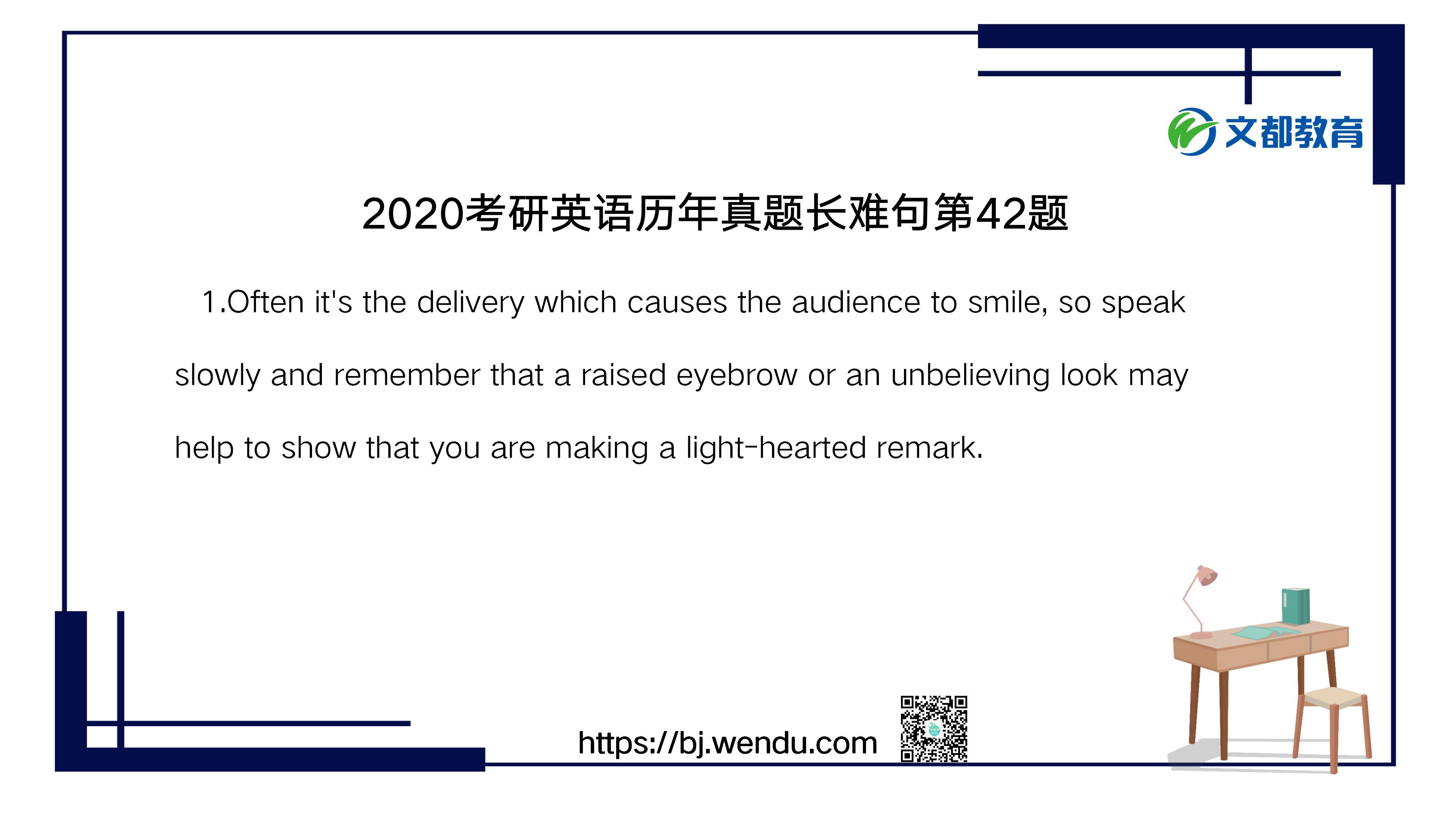 2020考研英语历年真题长难句第42题