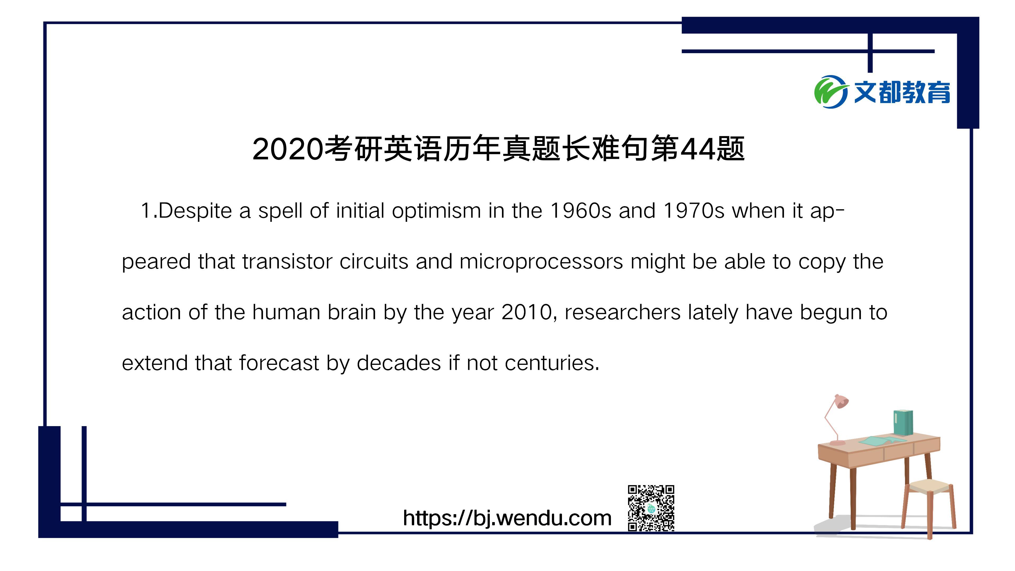 2020考研英语历年真题长难句第44题