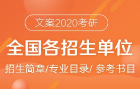 2020考研招生简章