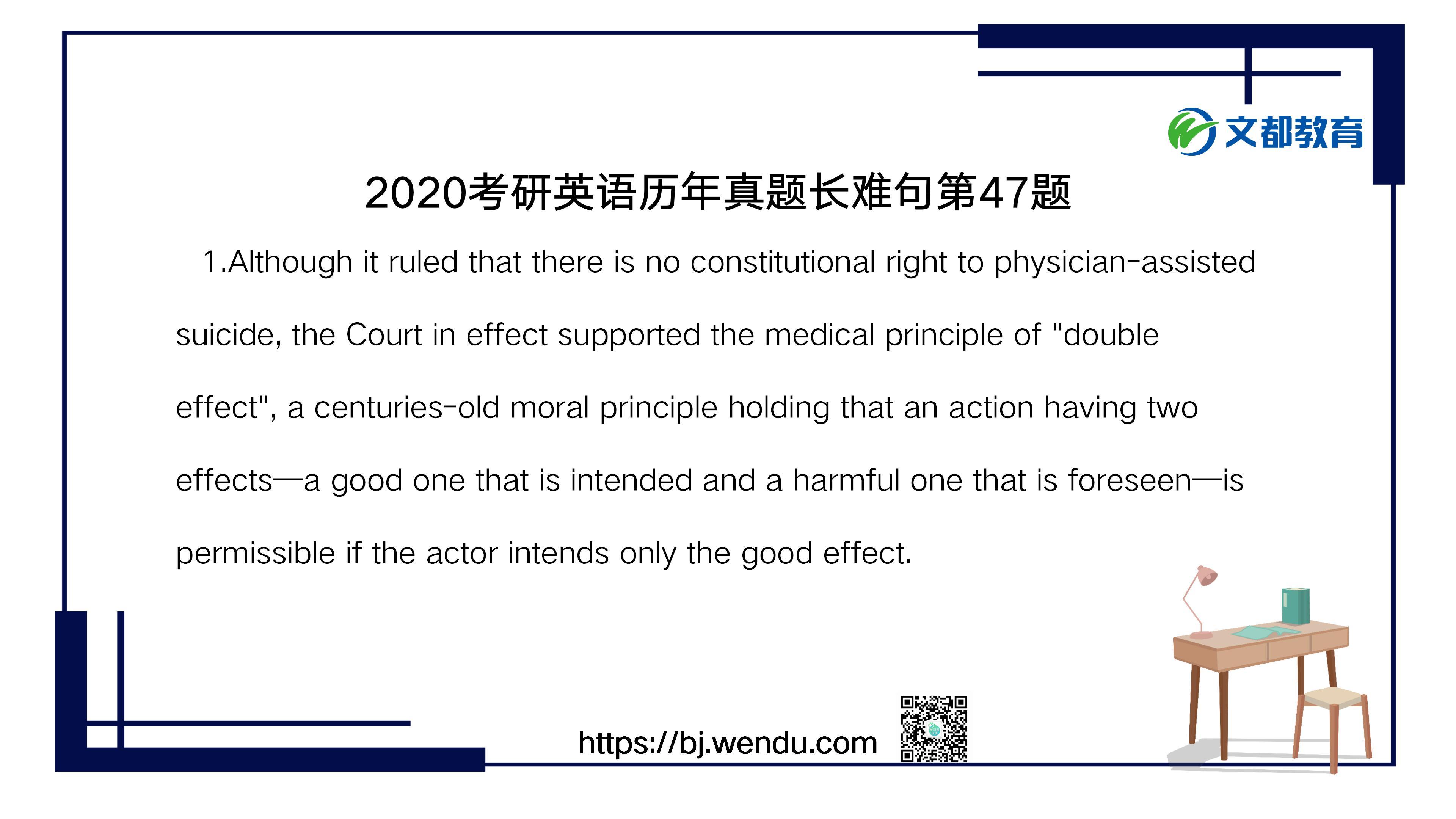 2020考研英语历年真题长难句第47题