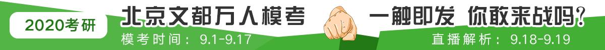 北京文都2020考研万人模考