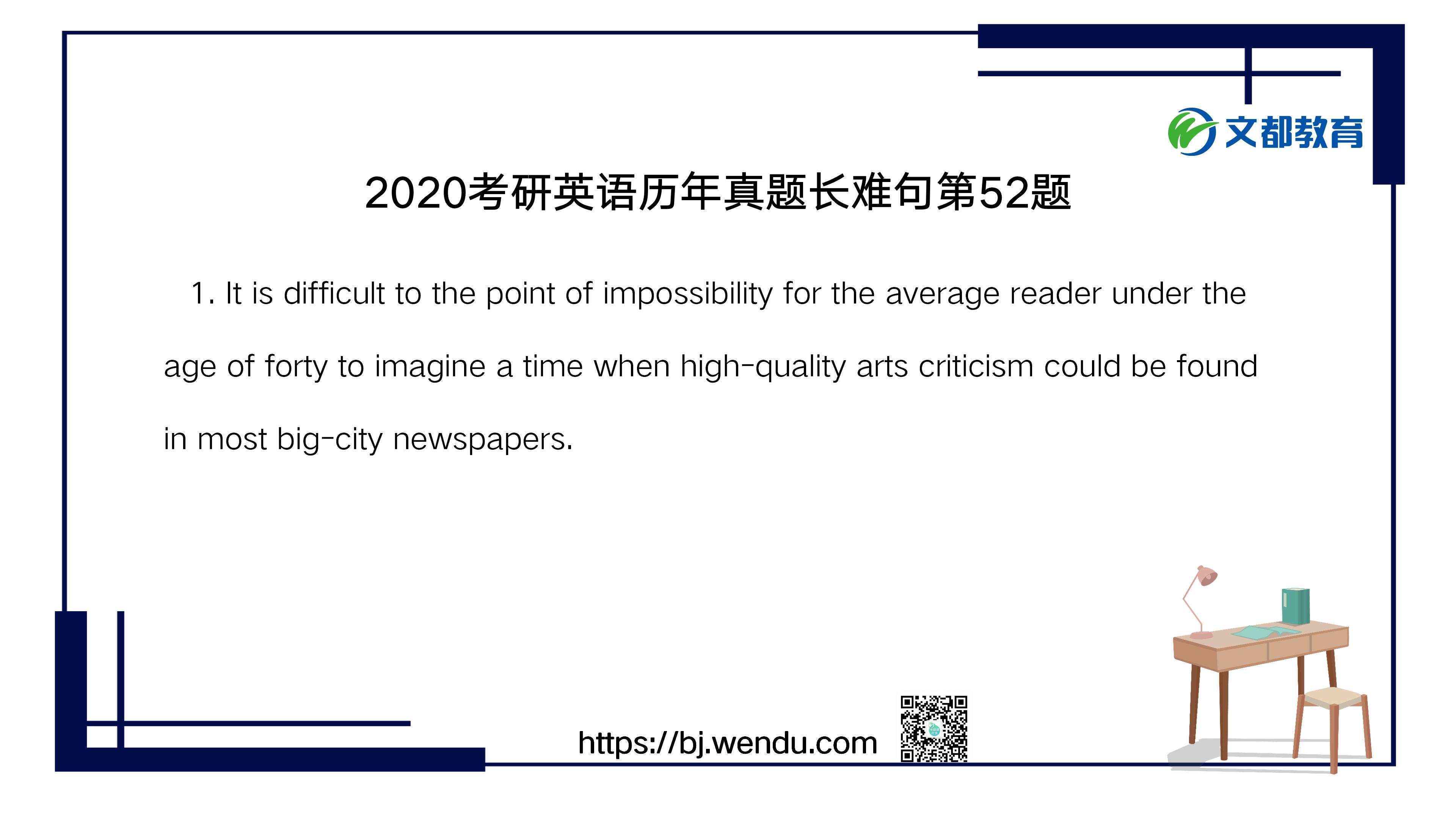 2020考研英语历年真题长难句第52题