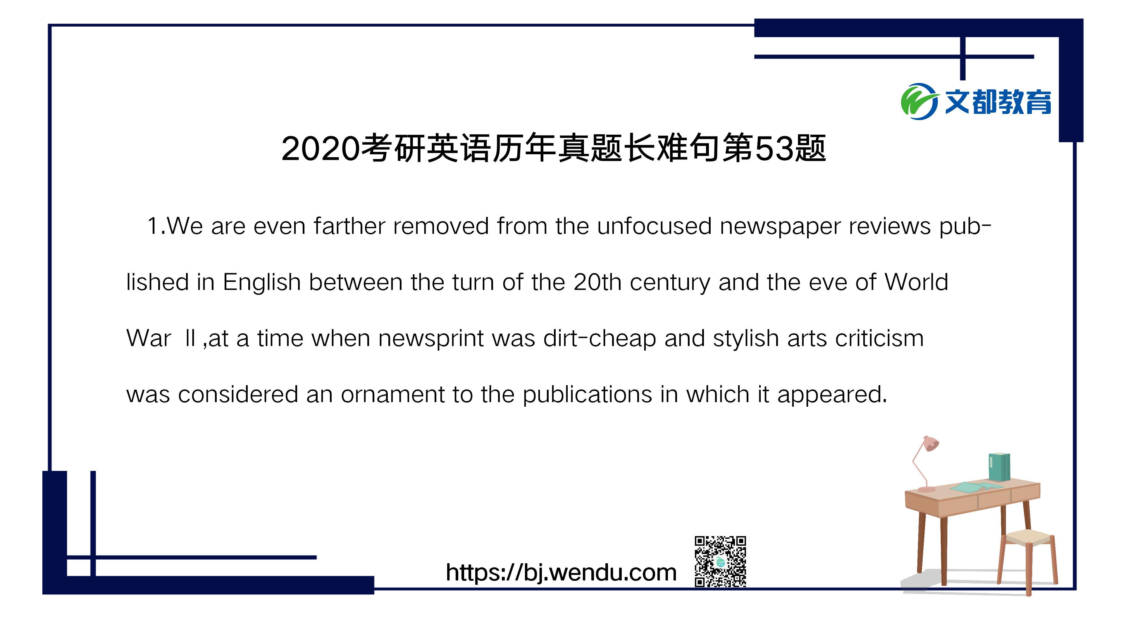 2020考研英语历年真题长难句第53题