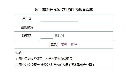 2020年南京理工大学推免生预报名系统