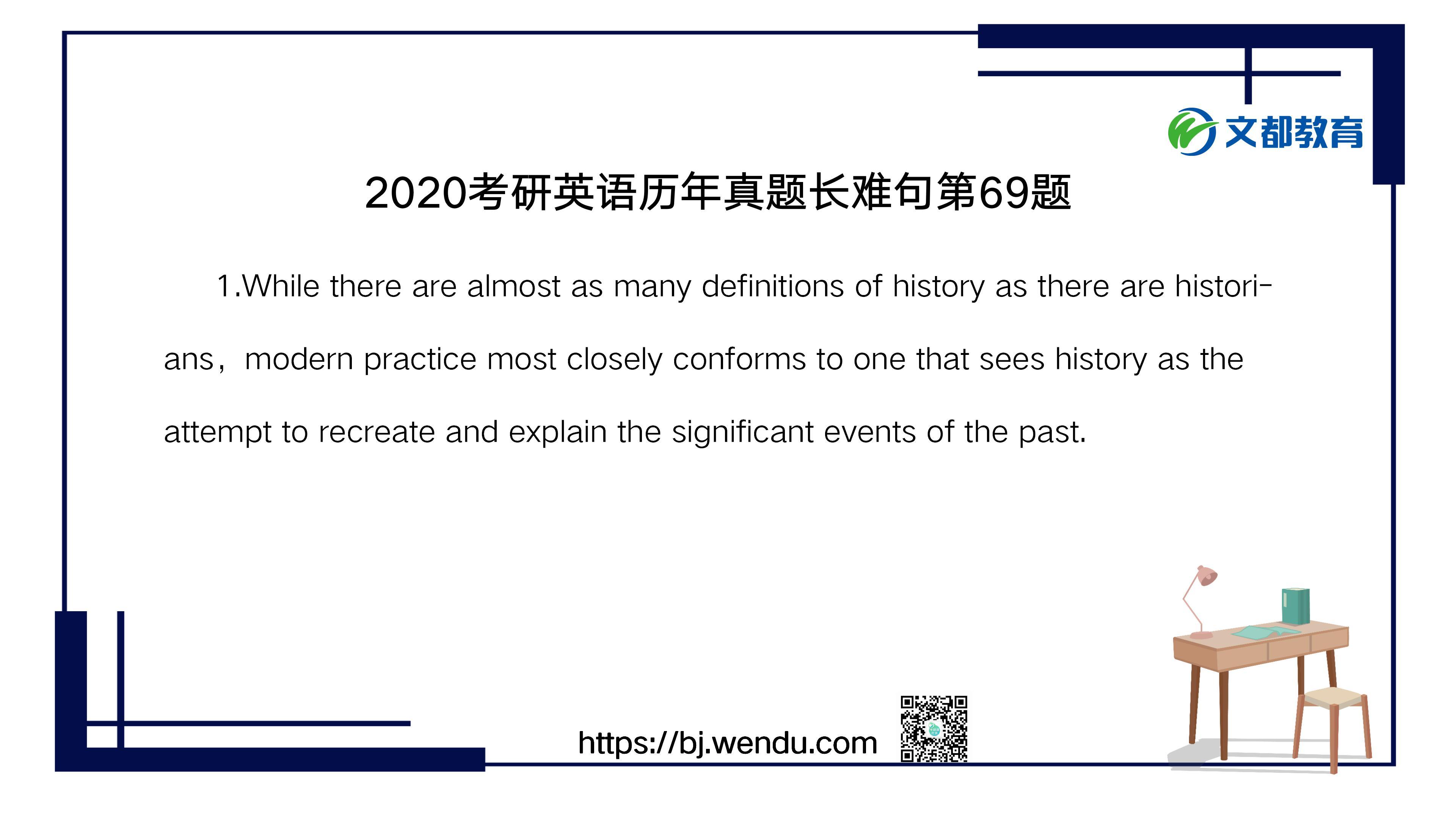 2020考研英语历年真题长难句第69题