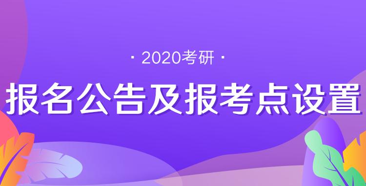 2020考研报名公告及报考点设置(汇总)