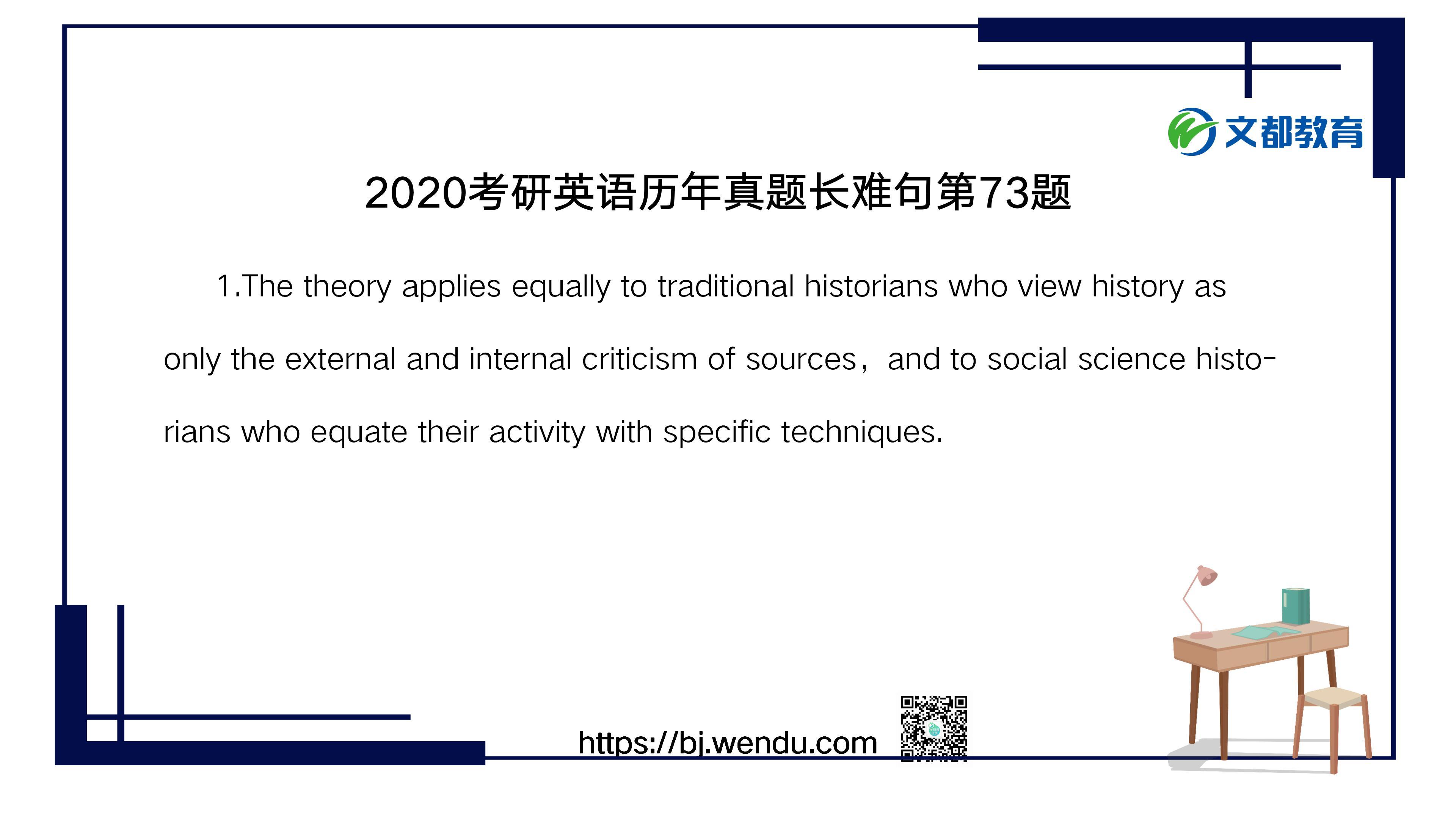 2020考研英语历年真题长难句第73题