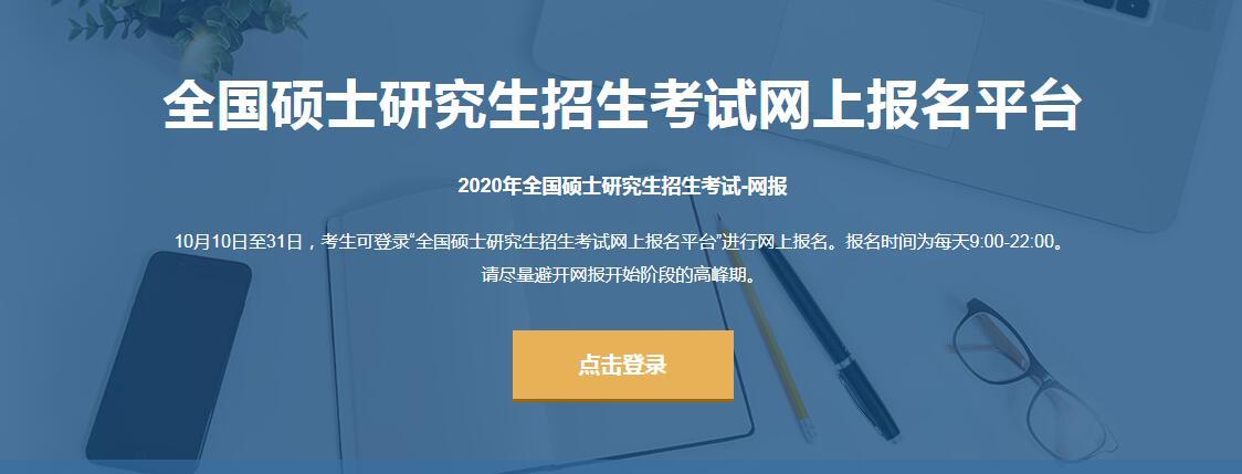 2020考研正式报名入口