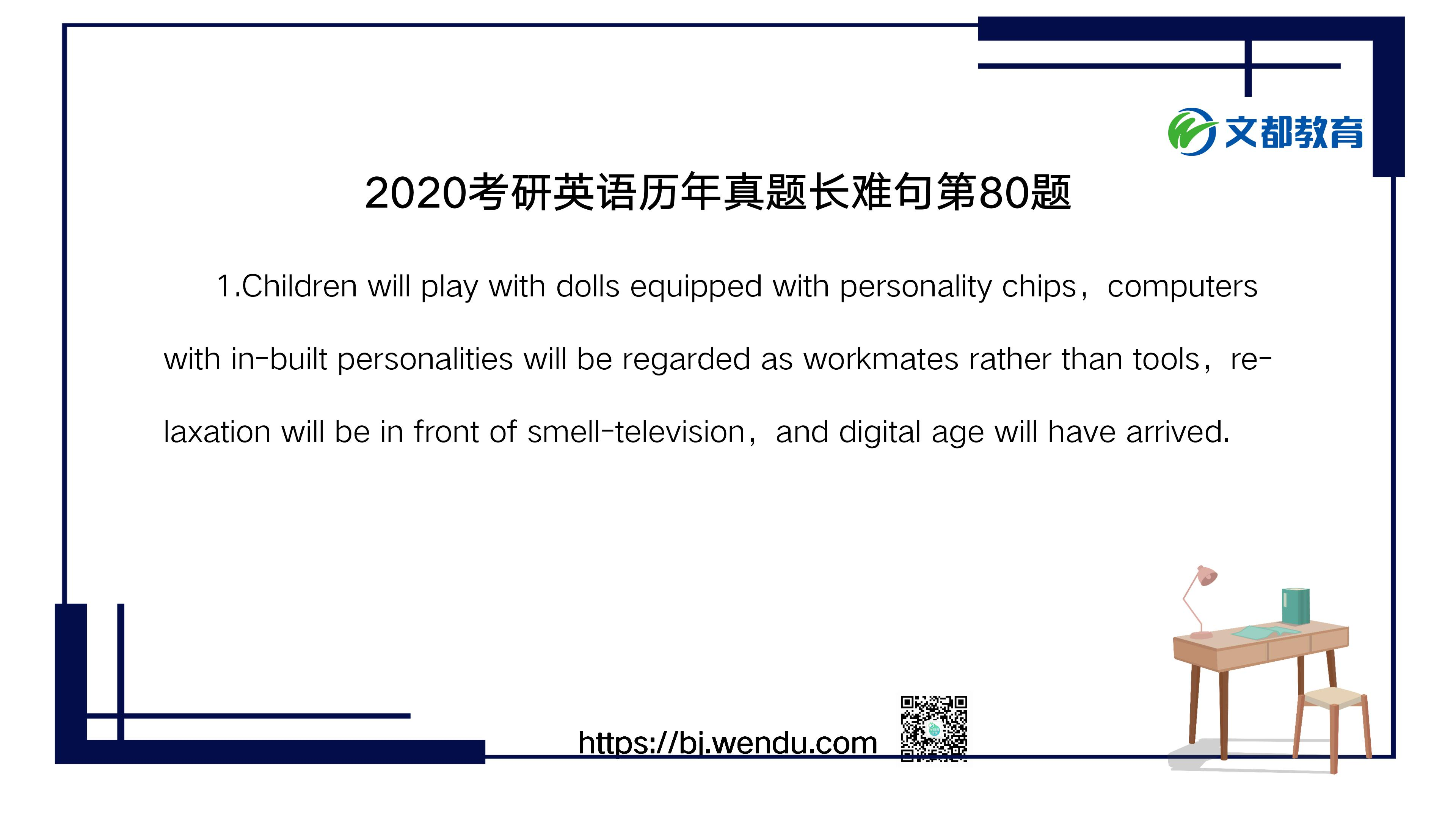 2020考研英语历年真题长难句第80题