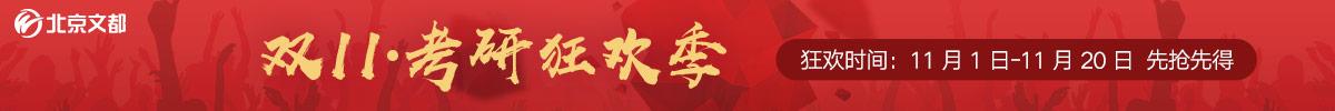 北京文都考研双11狂欢季