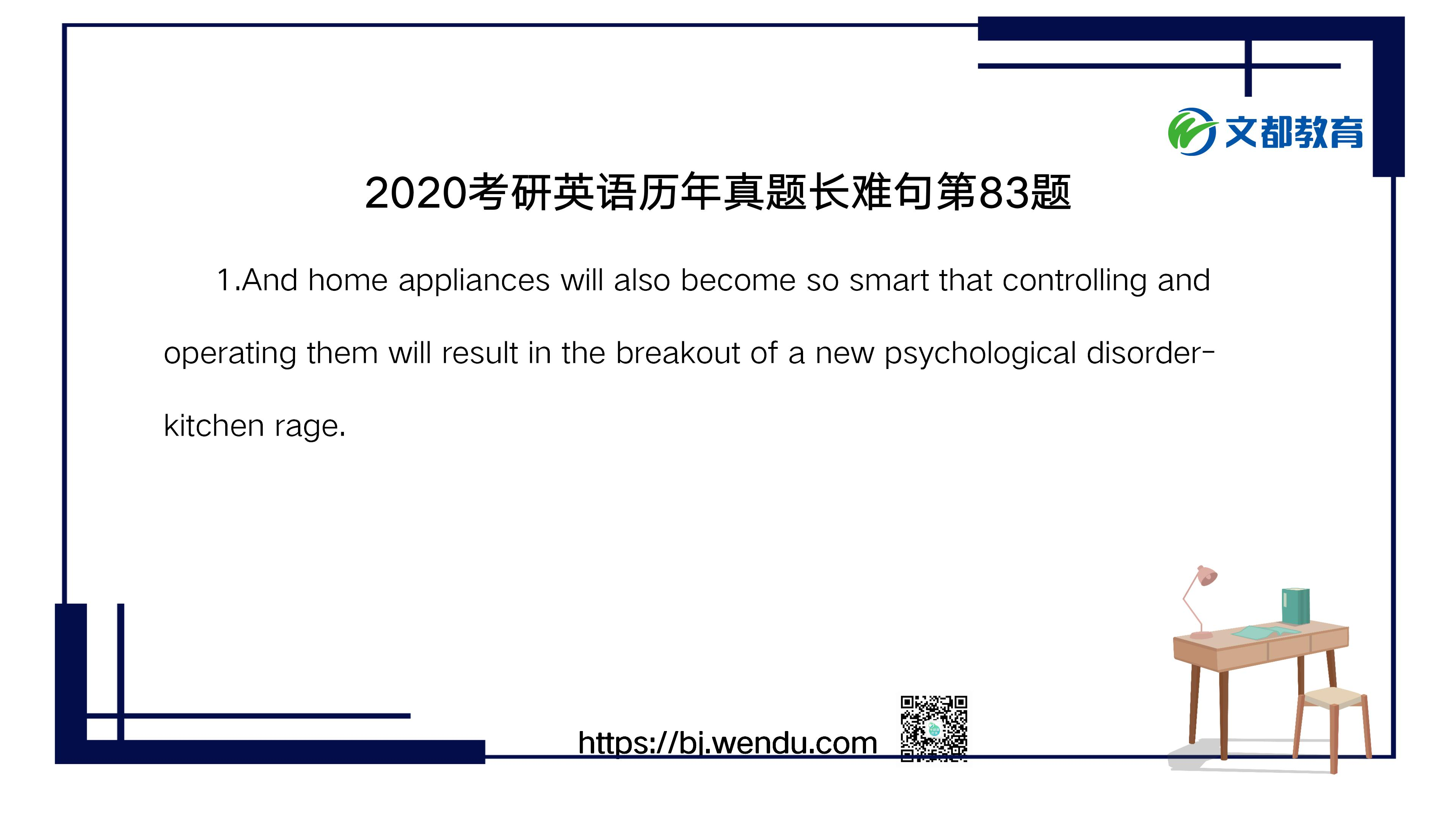 2020考研英语历年真题长难句第83题