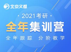 2021考研全年集训营