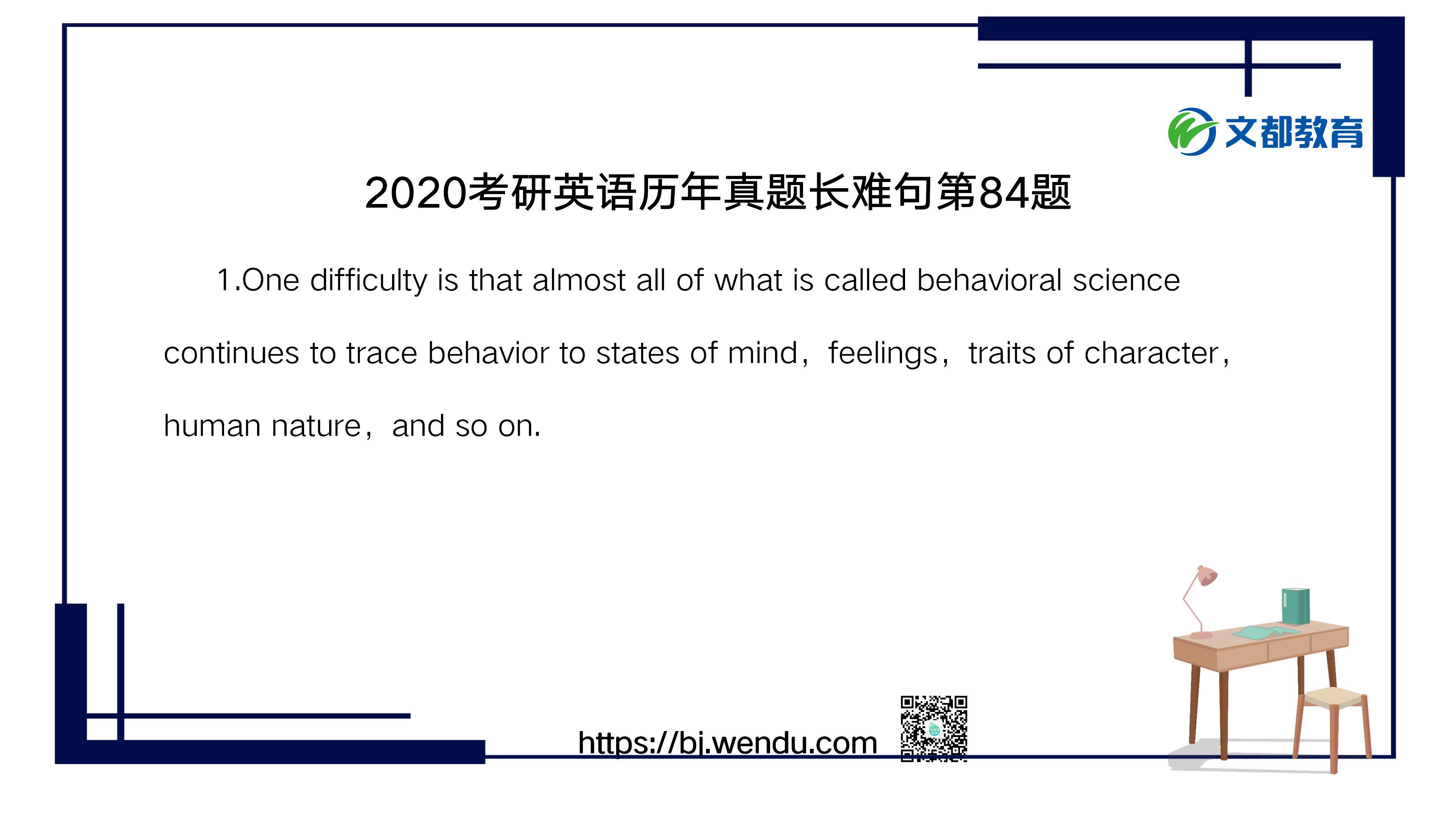 2020考研英语历年真题长难句第84题