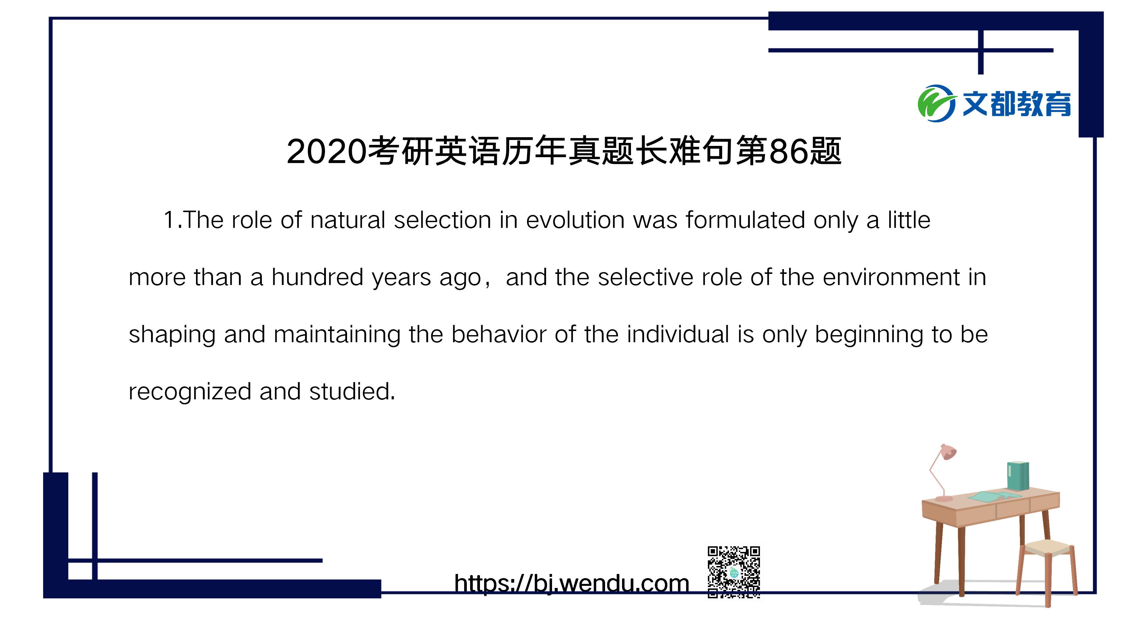 2020考研英语历年真题长难句第86题