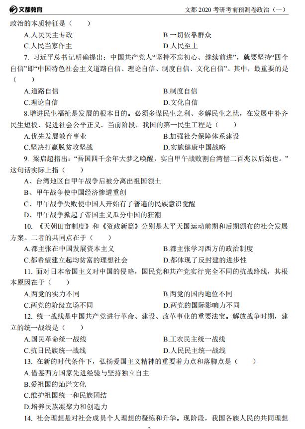 文都2020考研考前预测卷政治(一)