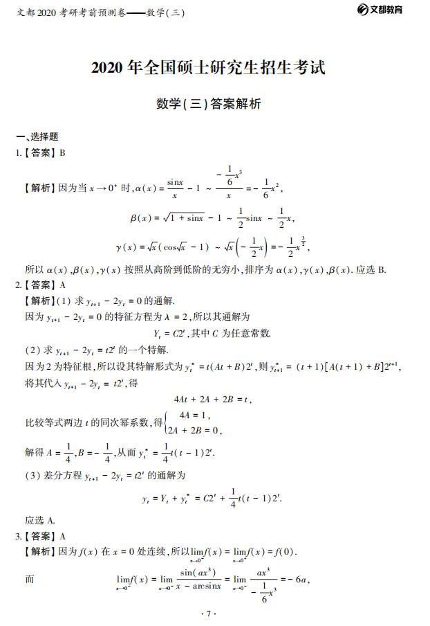 2020年全国硕士研究生招生考试数学(三)答案解析